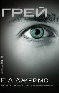 image of Grey / ???? (Bulgarian)(?????????)