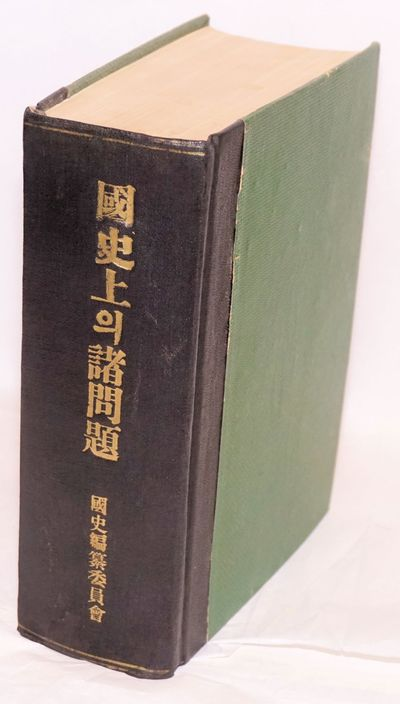 Seoul: Kuksa P'yonch'an Wiwonhoe, 1959. Six issues of the series, bound together in green boards wit...