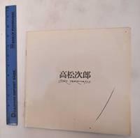 image of Jiro Takamatsu exhibition