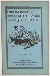 image of Oikonomike ermeneia tes ergasias. [An economic interpretation of the job]