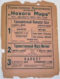 image of Torzhestvennye prazdnovaniya yubileya