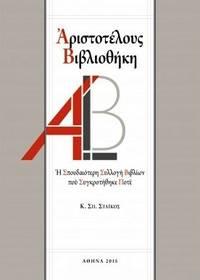 Aristotelous Bibliotheke - He spoudaiotere sylloge biblion pou syngrotetheke pote