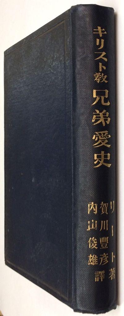 Tokyo: Nichiyo Sekaisha 日曜世界社, 1930. 560p., hardcover, textblock edges soil...
