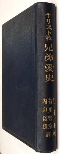 image of Kirisutokyo kyodaiaishi  キリスト敎兄弟愛史