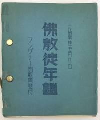 Bukkyoto Nenkan = Manzanar Buddhist Directory [cover title]