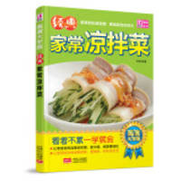 Classic homemade salad (HD Large Print Edition)(Chinese Edition)