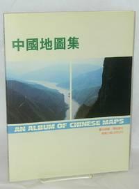 Zhongguo di tu ji / An album of Chinese maps