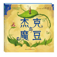 image of Jack and the Beanstalk.(Chinese Edition)