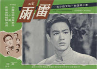 image of The Thunderstorm (Original lobby card for the 1970s re-release of the 1957 film)