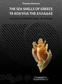 image of The Sea Shells of Greece