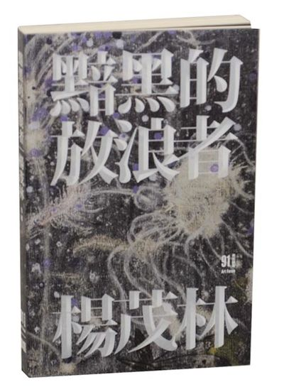 Taipei, Taiwan: Taipei Fine Arts Museum, 2017. Softcover. 231 pages. Text in Chinese. Includes numer...