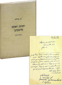 image of [Text in Yiddish] Waksen, Waksen Blimelech [Children's Verses] [Inscribed and Signed]