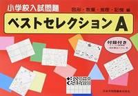 小学校入試問題ベストセレクション A(図形・数量・推理・記憶編)
