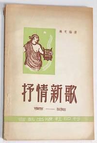 Shu qing xin ge. Di yi ji  抒情新歌:第一集 by Hai Tian  海天 - n.d. - from Bolerium Books Inc., ABAA/ILAB (SKU: 221783)
