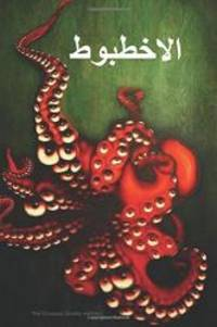 image of The Octopus (Arabic edition)