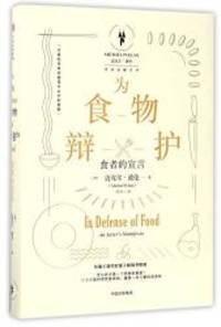 image of In Defense of Food:An Eater's Manifesto (Chinese Edition)
