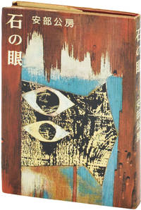 Ishi no me [Eyes of Stone] (First Edition)