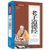 image of I Ching (Youth Edition) China Chinese classics students extracurricular reading books read must-read classics accessible(Chinese Edition)