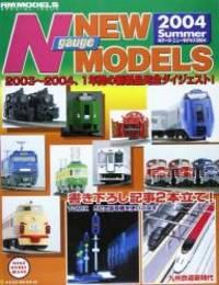 Nゲージ・ニューモデルズ (2004summer) (Neko mook_Neko hobby mook (691))