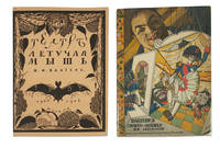 """Teatr Letuchaya Mysh/ N.F. Balieff's Theater of """"The Bat"""" by  N.E  Nikita) Efros - Paperback - First Edition - 1918 - from marilyn braiterman rare books (SKU: 004555)"""