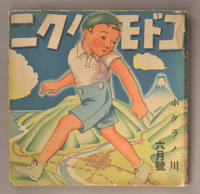 Kodomo No Kuni. コドモノクニ. Vol. 16 #8 第八號