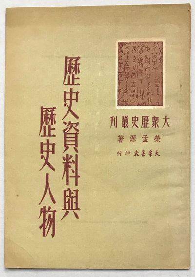 Beijing: Da zhong shu dian 大衆書店, 1951. 35p., slender paperback, second printing,...