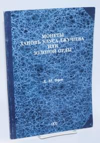 Moneti chanow Ulussa Dschutschijewa ili solotoi ordi