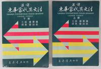 image of Tunghua Contemporary English Grammar Chinese Version 2 vols.