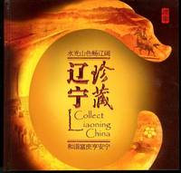 Collect Liaoning China Stamp Book