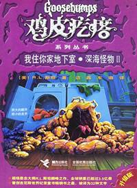 I Live in Your Basement! Deep Trouble (Chinese Edition)