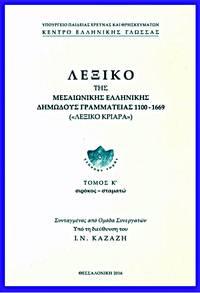 Lexico tes mesaionikes hellenikes demodous grammateias 1100-1669 (LEXIKO KRIARA), TOMOS K: sirokos-stamato