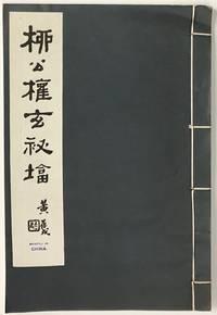image of Liu Gongquan Xuan mi ta