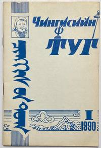 image of Chingisiin tug. No. 1 Чингисийн туг