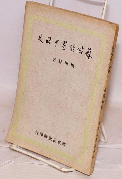 Taipei: Shidai chubanshe 時代出版社, 1952. 156p., wraps. One corner partly folde...
