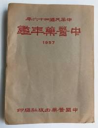 Zhong yi yao nian jian