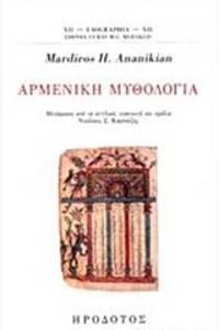 image of  Armenike mythologia