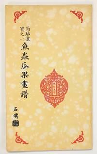 Yu chong gua guo hua pu  魚蟲瓜果書譜