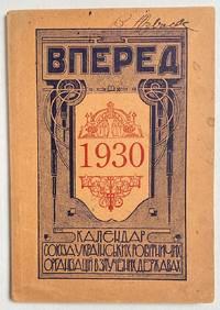 image of Vpered: kali︠e︡ndar dli︠a︡ ukraïnsʹkoho robitnyt︠s︡tva. 1930.  Вперед: калєндар для українського робітництва. 1930