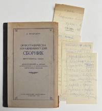 image of Orfograficheska Uprazhneninuudei sbornik (Buriat-Mongol Khelen)