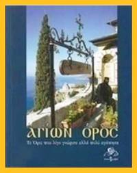 Hagion oros [The Mountain of the Saints]