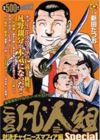 こちら凡人組スペシャル 対決チャイニーズマフィア編...