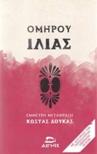 image of  Ilias