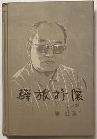 image of Yi lü shu huai  驛旅抒懷
