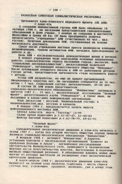 Moscow: Informatsionnyi Tsentr Moskovskogo Narodnogo Fronta, 1988. Octavo (19 × 14 cm). Original si...