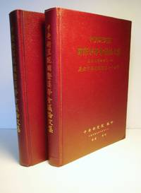 Proceedings of the International Conference on Sinology, Section on Thought and Philosophy, 2 Volumes [Taoism, Tao, Eremitisim, Metaphysics, Lao Tan, Neo-Confucianism, Confucius, I Ching, Zen, Ch'en Pai-Sha, Hu Hung, Ssu-Ma Kuang, Menicus, etc]
