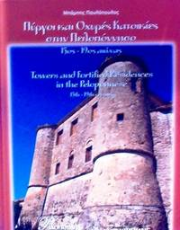 Towers and Fortified Residences in the Peloponnese: 15th - 19th Century