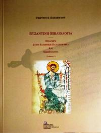 image of Byzantine bibliologia