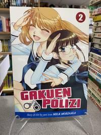 Gakuen Polizi Vol. 2