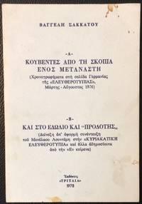 image of Bangelē Sakkatu Kubentes apo tē skopia enos metanaste (chronographismata stē selida Germanias tēs