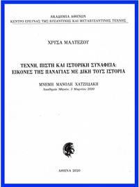 image of Techne, pisti kai historike synapheia